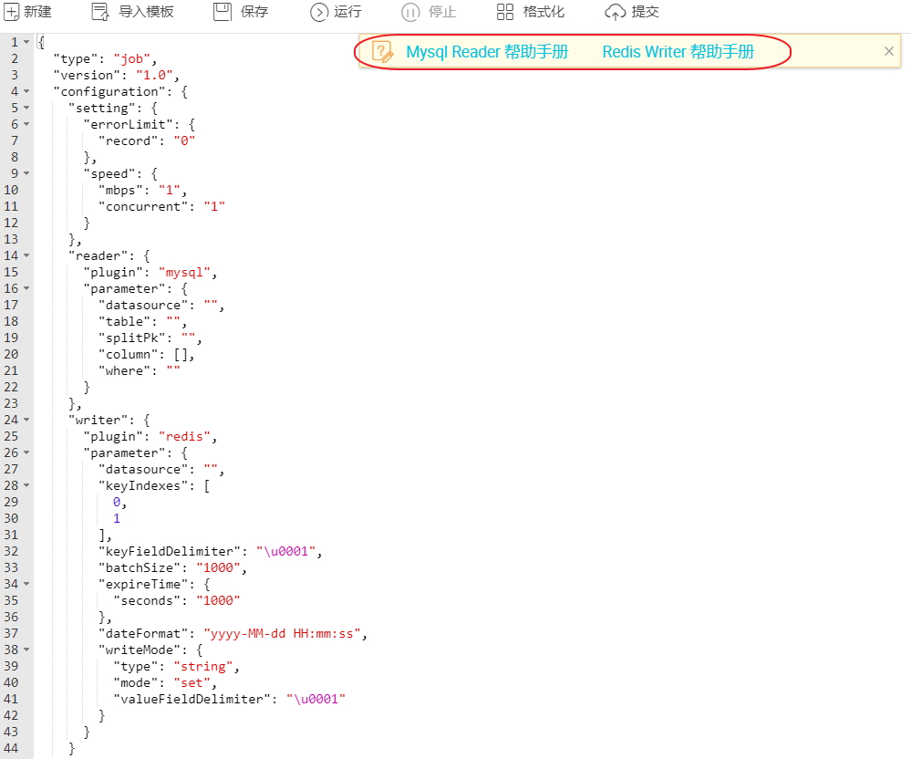脚本模式配置页面