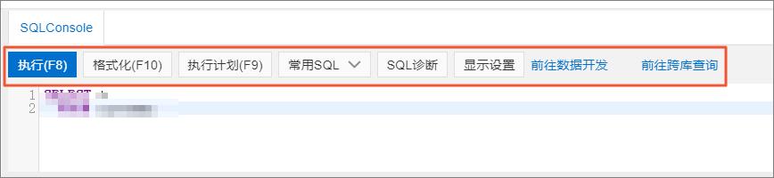 SQL Console