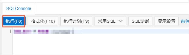 执行SQL