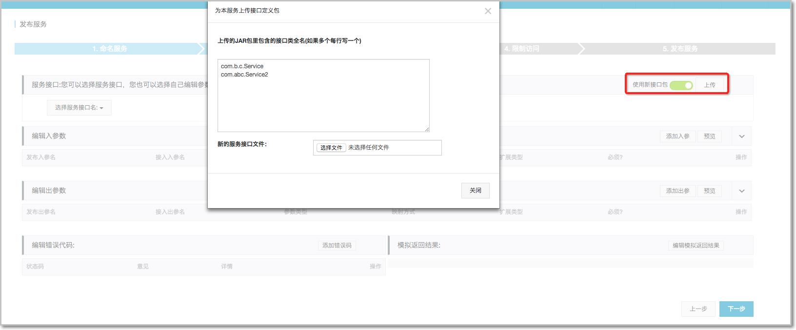 选择接口文件方式2