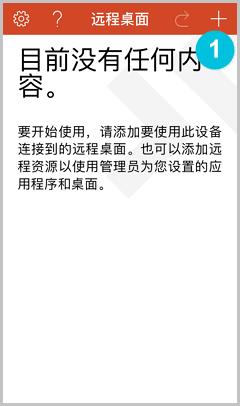 移动端连接 Windows 实例_RdClient 1
