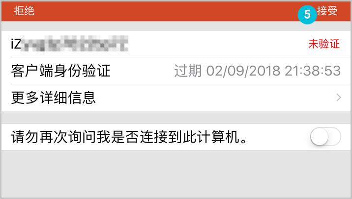 移动端连接 Windows 实例_RdClient 5