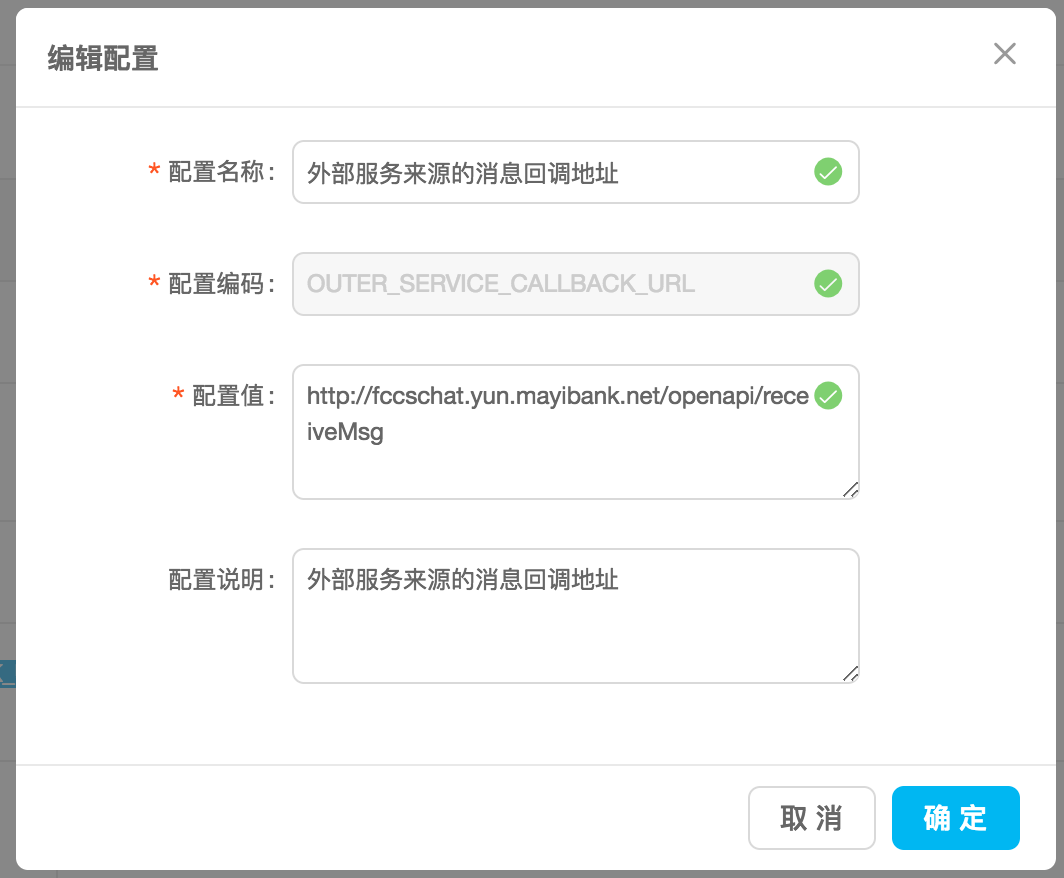 OUTER_SERVICE_CALLBACK_URL