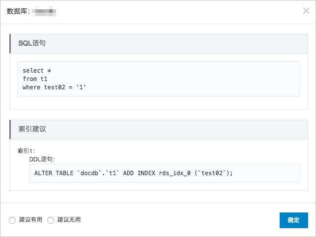 SQL优化诊断