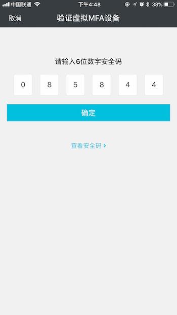 app-mfa-3