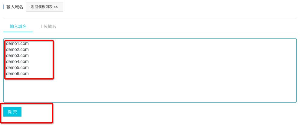 输入域名列表