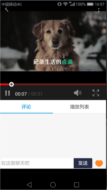 Inline playback in the immersive mode