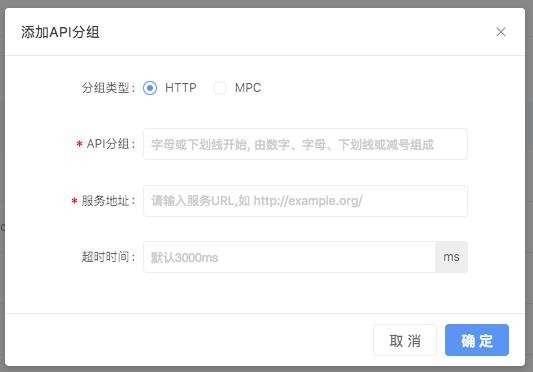 添加 HTTP API 分组