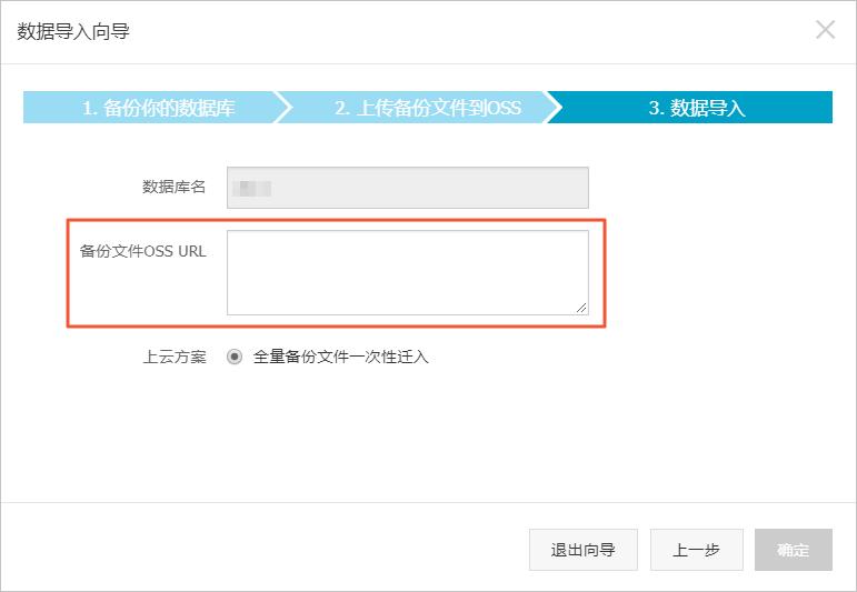 填写备份文件的URL