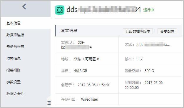 升级数据库版本