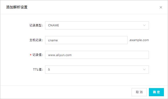 添加CNAME记录