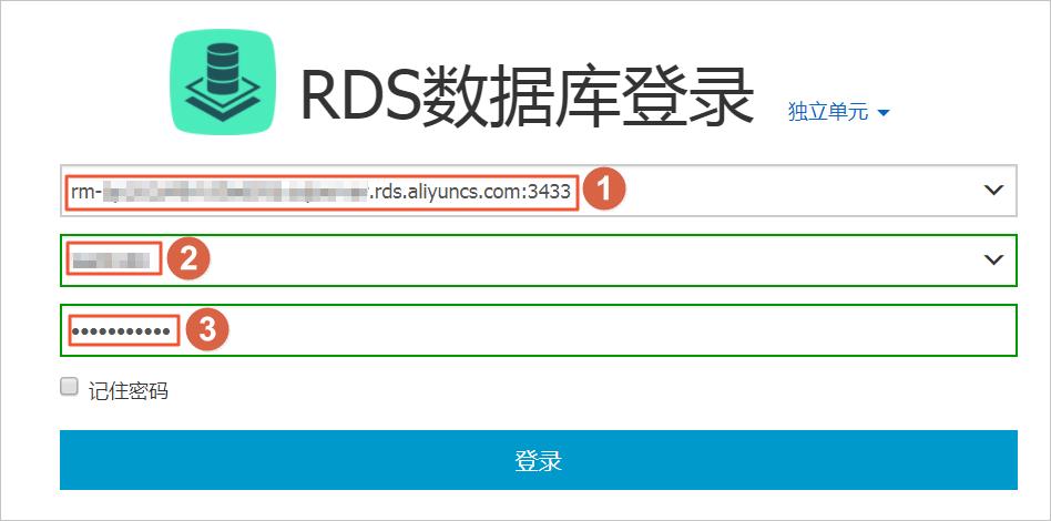 通过DMS登录RDS