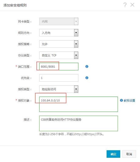 http服务安全组规则