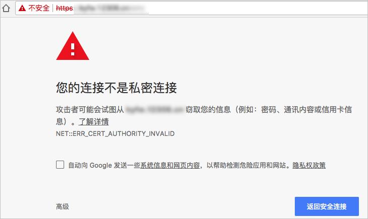 HTTPS证书不受信任