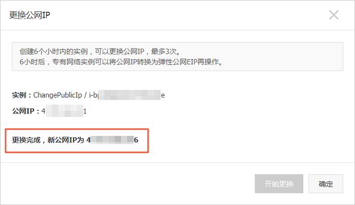 更换公网IP地址成功