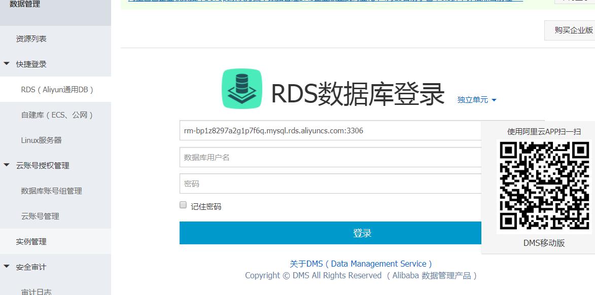 DMS 数据管理登录页面