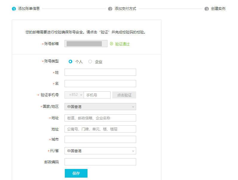 <alt>添加个人账单信息