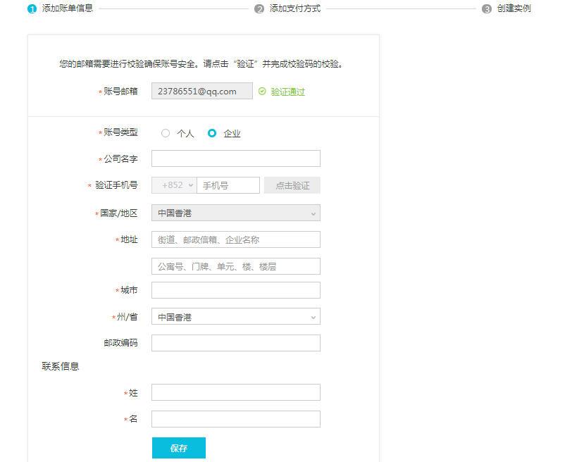 <alt>添加企业账单信息