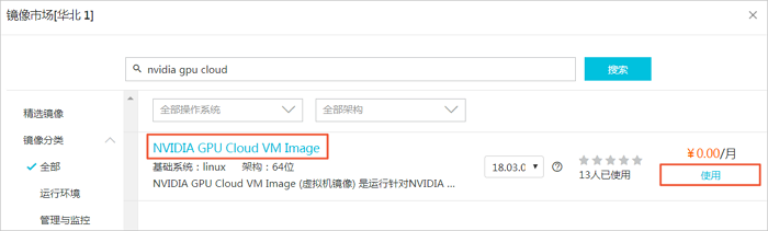 NVIDIA GPU Cloud镜像