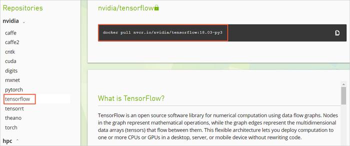 TensorFlow镜像页面