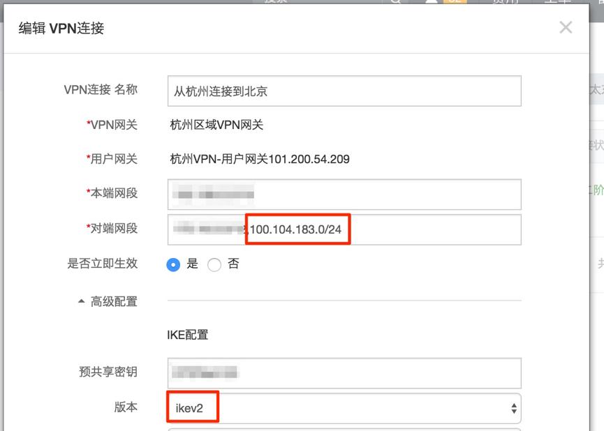 源VPN网关配置