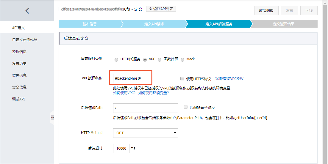 API后端服务-VPC