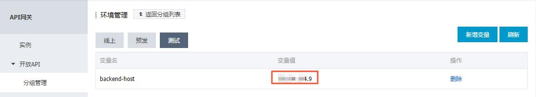 http-环境变量-test