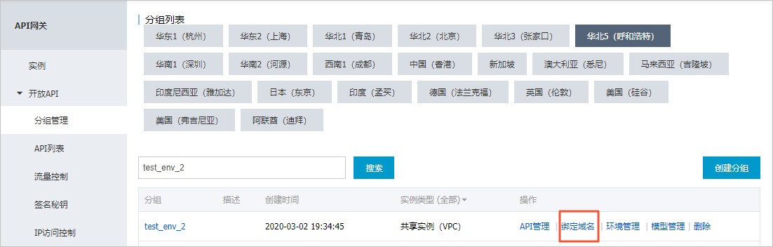 vpc-绑定域名