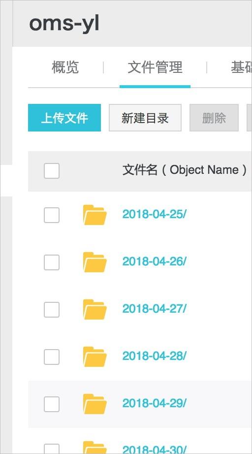消费明细数据文件存储到OSS
