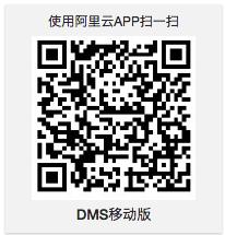 DMS移动版