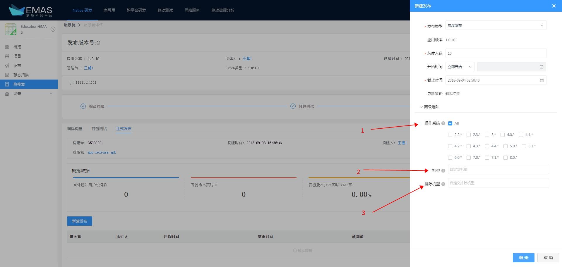 hotfix_advance_publish
