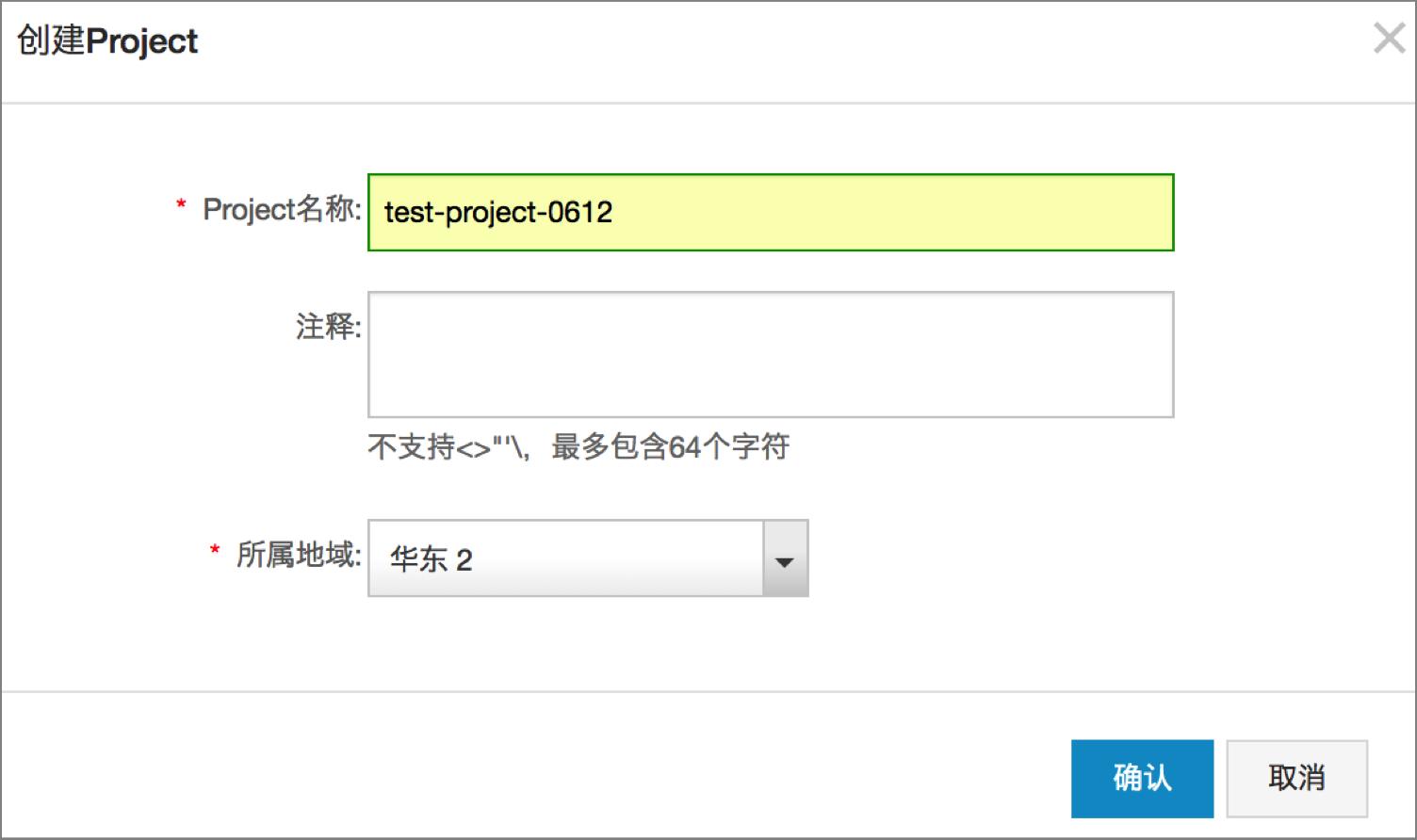 create-logproject-2