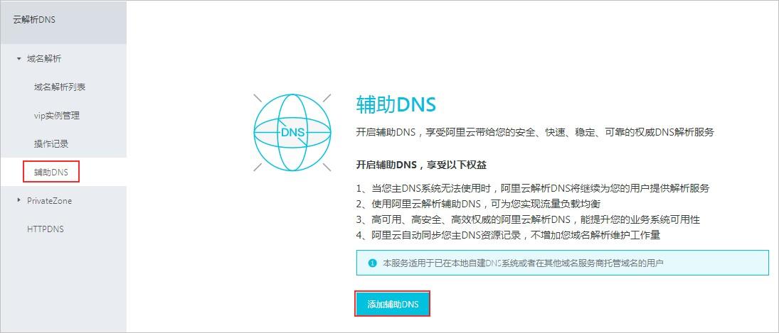 辅助DNS