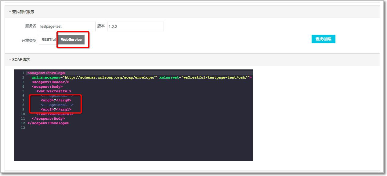 加载测试参数-WebService