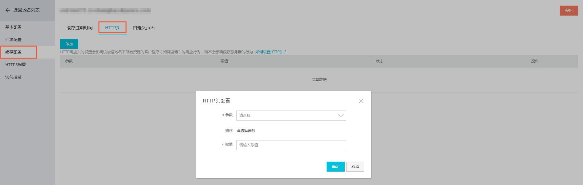 HTTP头