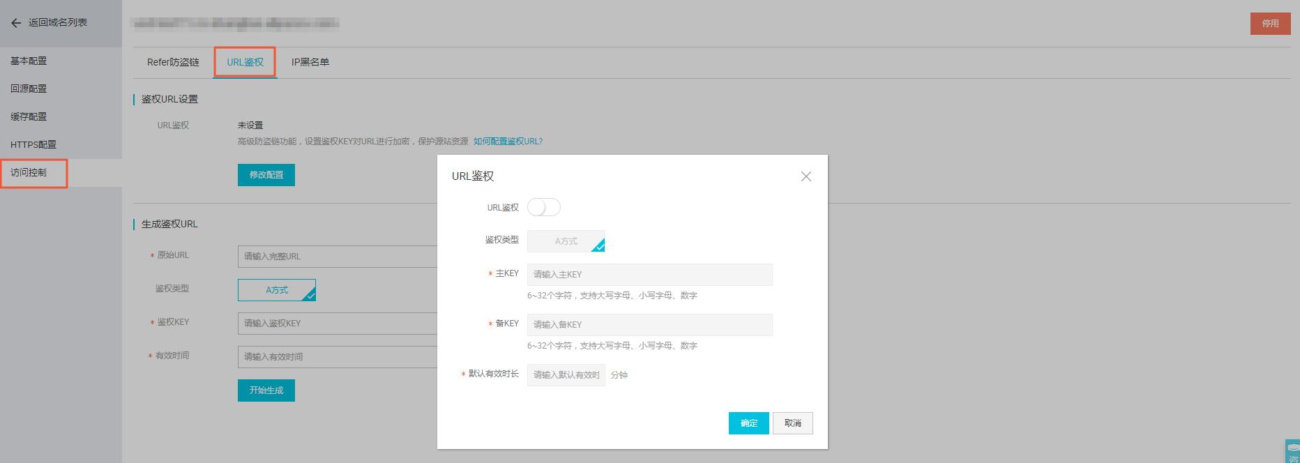 URL鉴权