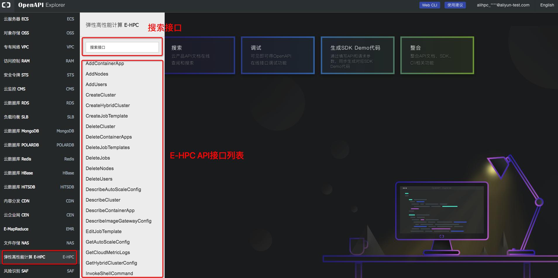 API搜索界面