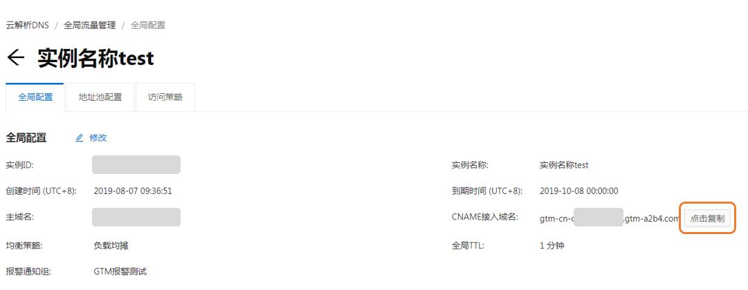 复制CNAME接入域名