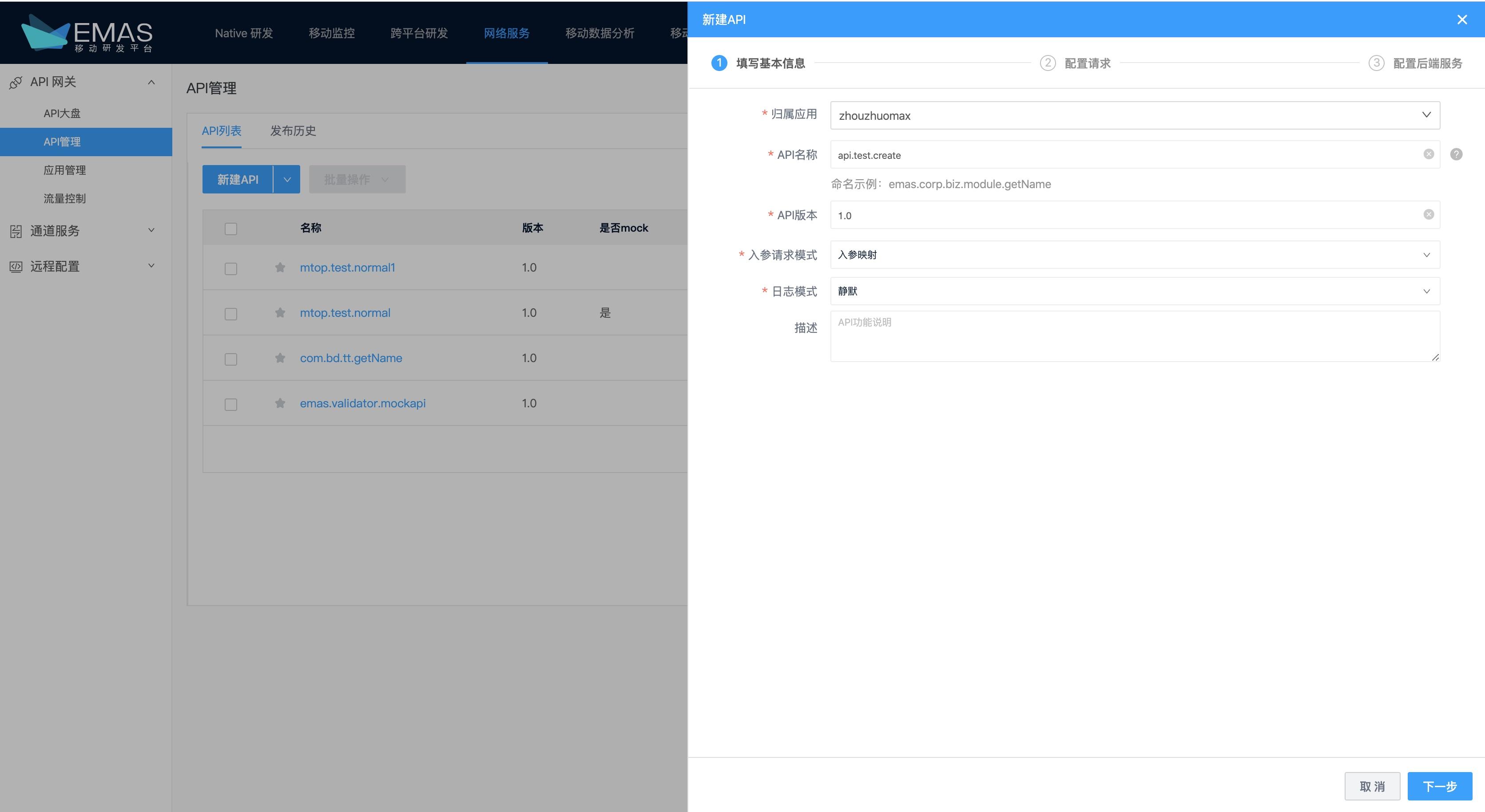 填写API基础信息