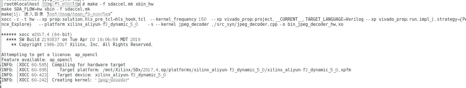 二进制文件开始编译