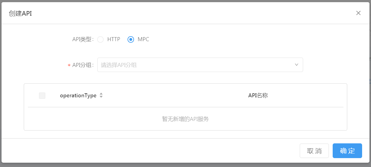mpc API 注册