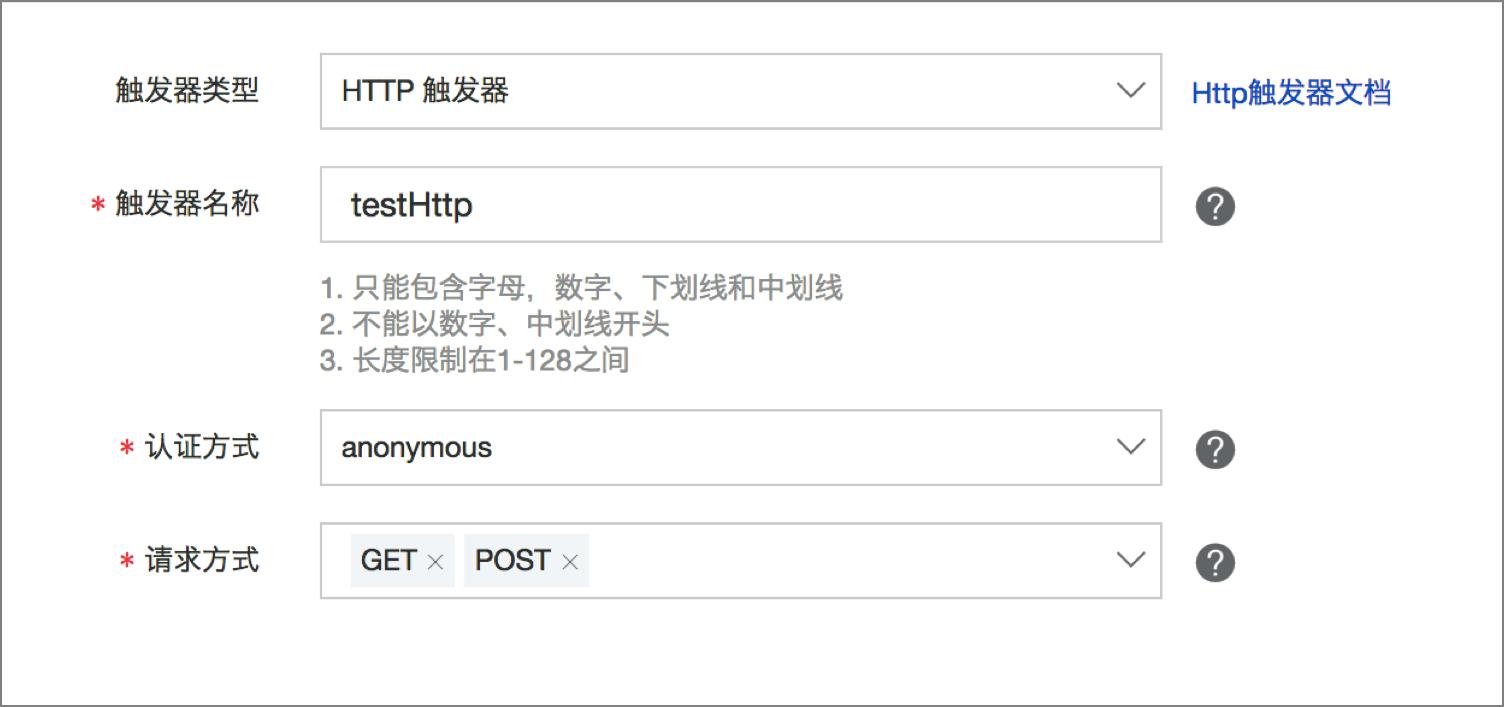 HTTP 触发器配置示例