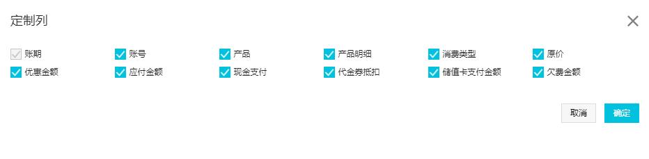 Customize Column Options