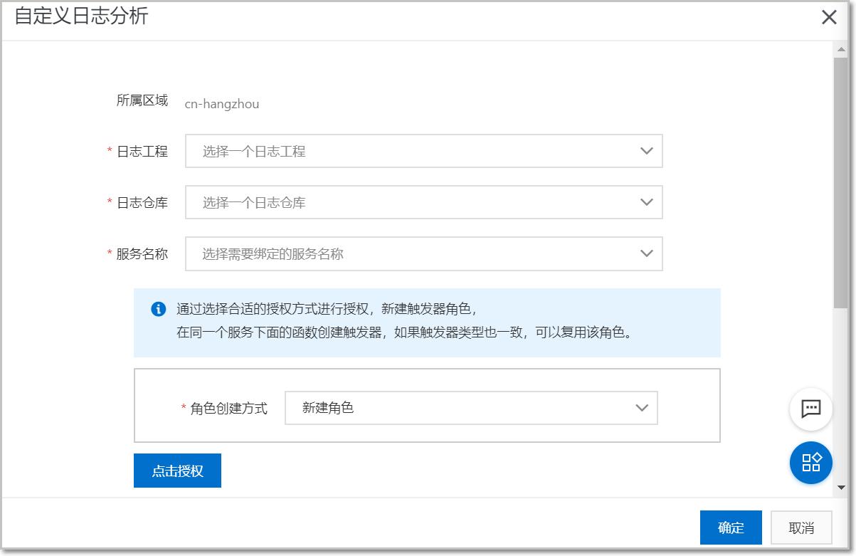 custom_logservice