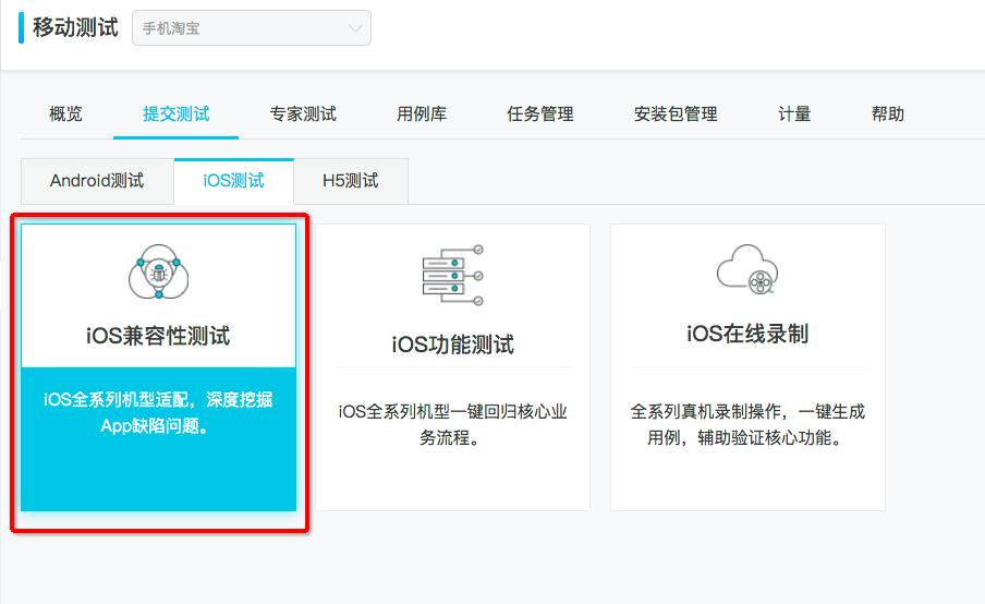 提交页面-iOS兼容性