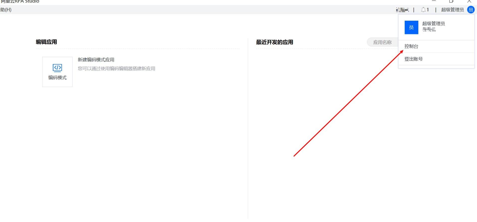 阿里云RPA产品公共云Studio账号注册及授权操作方式