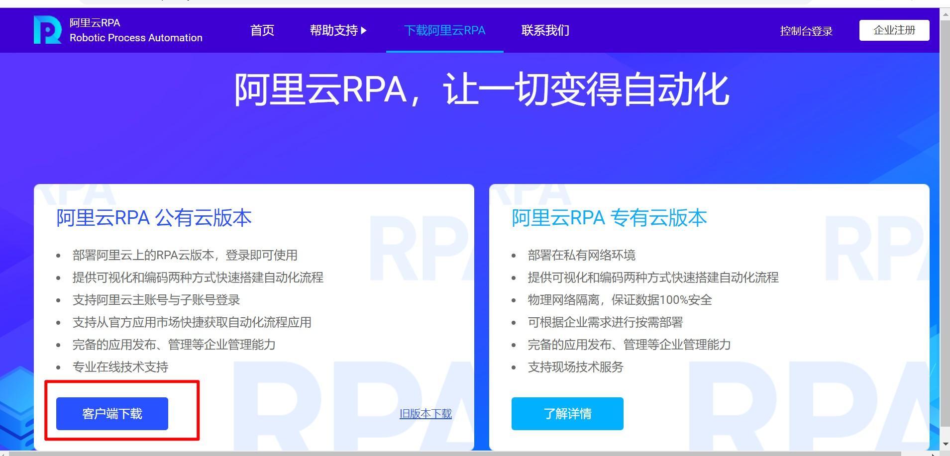 阿里云RPA™客户端下载使用及安装所需的系统组件